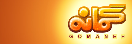 Goma Online Game
